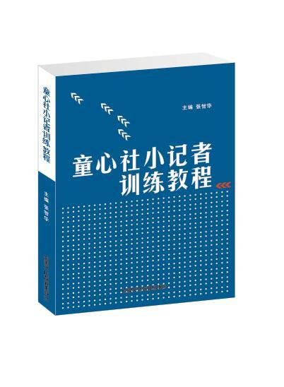 《童心社小记者训练教程》畅销国内各地及海外